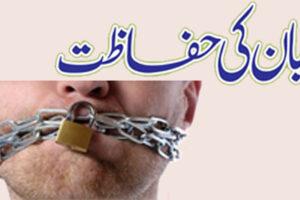 زبان کی حفاظت یا دوزخ کی سکونت – ابو راکان شاھد الإسلام
