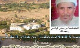 Biography of Shaykh Muqbil bin Hadi – by Amir Al-Athari
