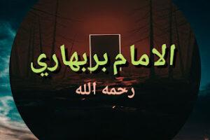 Biography of Imam Barbahari – by Amir Al-Athari