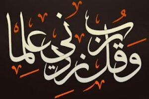 شيخ الإسلام ابن تیمیہ کا ذوقِ مطالعہ اور شوقِ علم – ابو راکان شاھد الإسلام