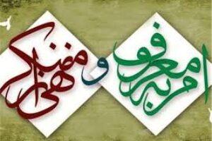انکارمنکر اور اس کے شروط و درجات – ابو راکان شاھد الإسلام