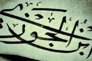 A Brief Biography of Imam ibn Al-Jawzi – by Amir Al-Athari