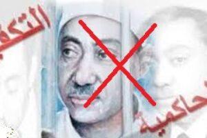 کیا سید قطب واقعی حاکمیت کی اصطلاح استعمال کرنے میں خوارج کے منہج پر مصر تھا – ابو راکان شاھد الإسلام