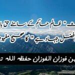 حدیث ظالم حاکم کے سامنے حق بات کرنا افضل جہاد ہے کا صحیح مفہوم  ۔  شیخ فوزان حفظہ اللہ تعالیٰ