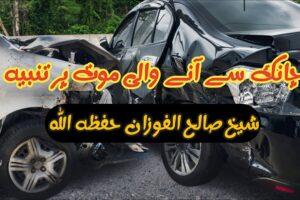 اچانک سے آنے والی موت پر تنبیہ  –  علامہ صالح الفوزان حفظہ اللہ تعالیٰ