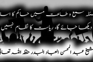 مسئلہ سمع و طاعت میں حاکم کا اسلام دیکھا جائے گا، ریاست کا نظام نہیں  –  شیخ عبد المحسن العباد البدر