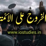 Rebelling Against The Leaders  – by Ibn Taymiyyah
